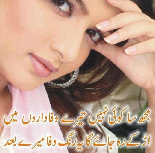 life status for whatsapp 2017 urdu poetry for love mujhsa koi nahi tere wafadaroon main