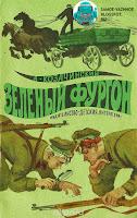 Козачинский Зелёный фургон книга СССР зелёная обложка, солдаты, фургон, телега, повозка
