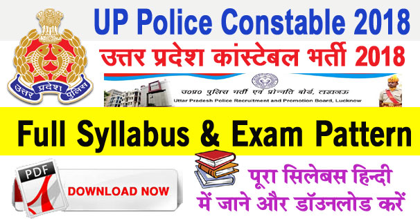 UP Police Constable Syllabus 2018 in Hindi Exam Pattern PDF Download