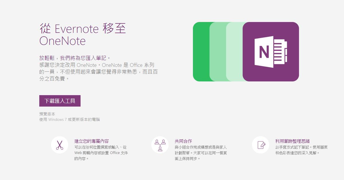 Onenote 最新 Evernote 匯入 Onenote 工具實測教學