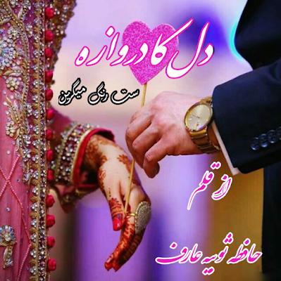 Free download Dil ka darwaza novel by Hafiza Sobia Arif pdf