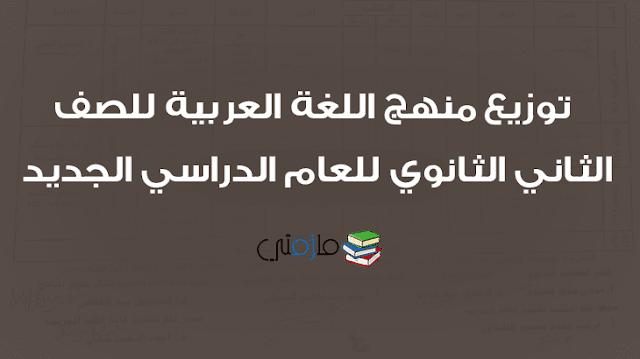 توزيع منهج اللغة العربية للصف الثاني الثانوي