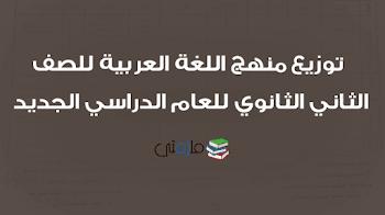 توزيع منهج اللغة العربية للصف الثاني الثانوي 2018