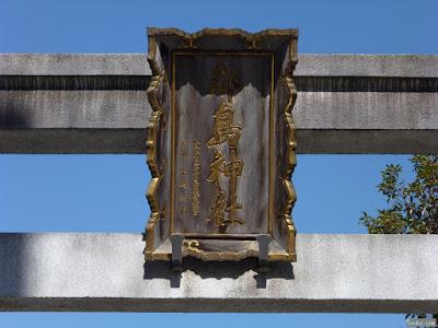 都島神社扁額