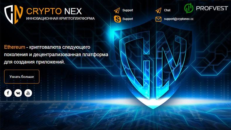Cryptonex обзор и отзывы HYIP проекта cryptonex.cc