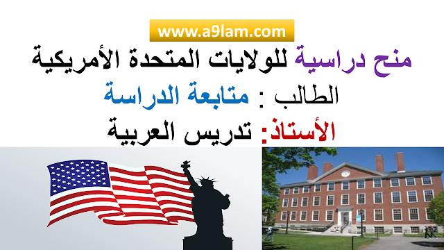 منح دراسية للولايات المتحدة الأمريكية الطالب : متابعة الدراسة الأستاذ: تدريس العربية