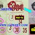 มาแล้ว...เลขเด็ดงวดนี้ 2ตัวตรงๆ หวยซองเรียงเบอร์999นำโชค งวดวันที่ 1/12/61