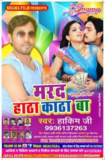 singer hakim ji का आ गया सबसे सुपरहिट गाना मर्द हट्टा कट्टा बा-Marad Hatha Katha Ba song (Hakim Ji) 2019