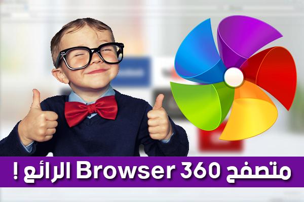 تعرف على متصفح 360 browser السريع و بمميزات رائعة إكتشفها الأن !