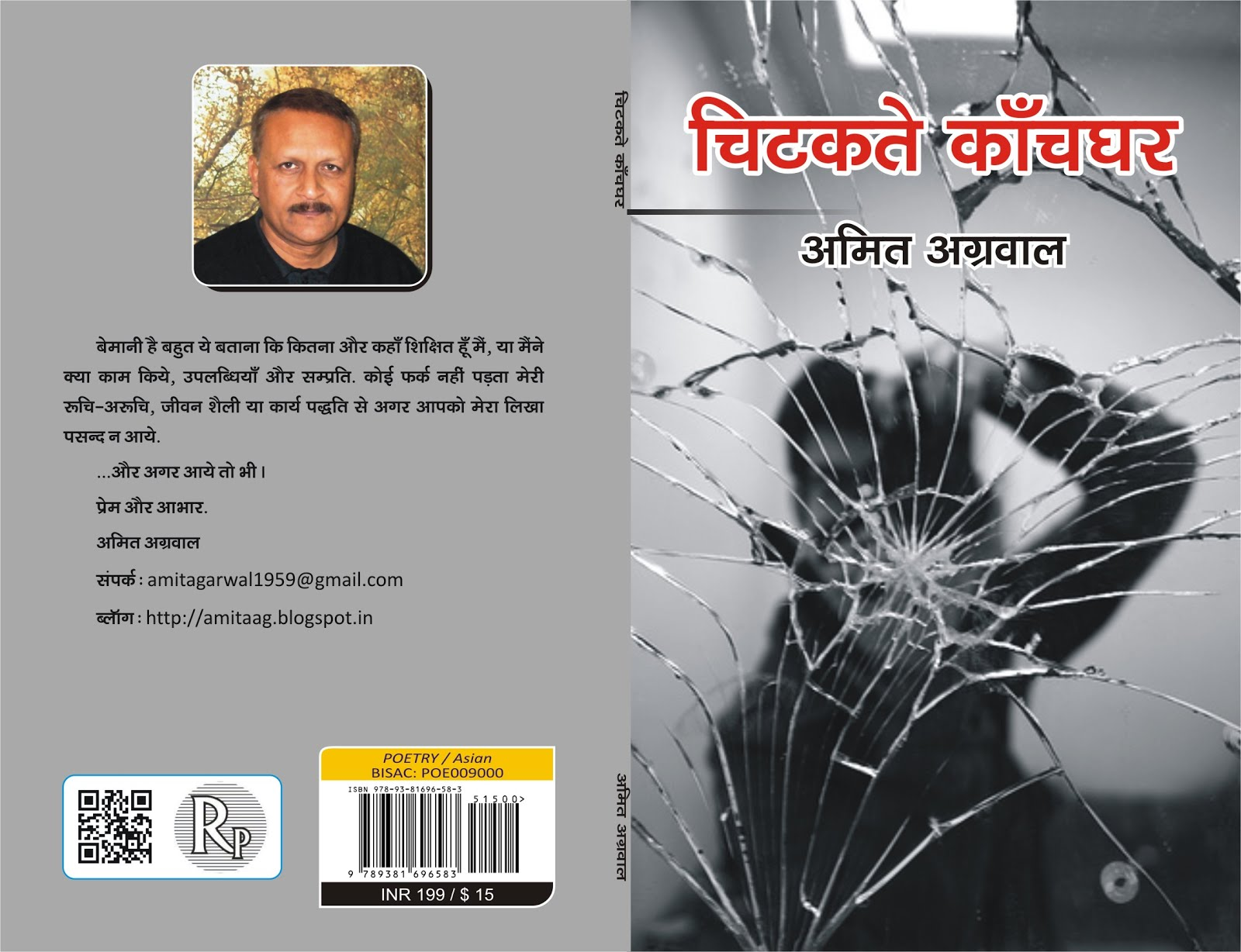My solo collection of Hindi poems