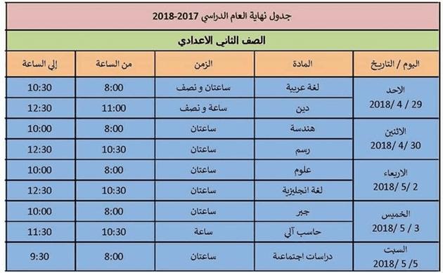 جدول امتحانات الصف الثاني الاعدادي 2018 الترم الثاني محافظة الاسكندرية