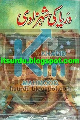 Darya Ki Shehzadi By Mazhar Kaleem