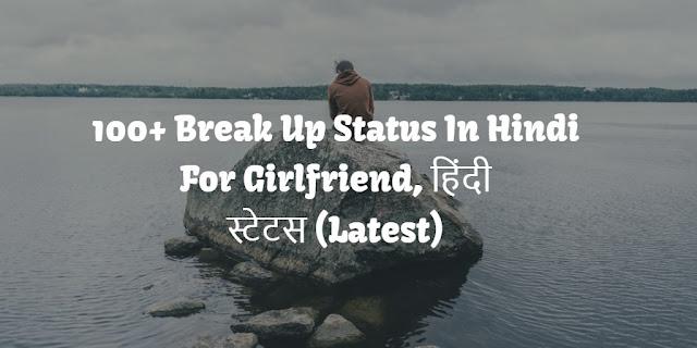 Break Up Status In Hindi For Girlfriend, हिंदी स्टेटस (Latest)