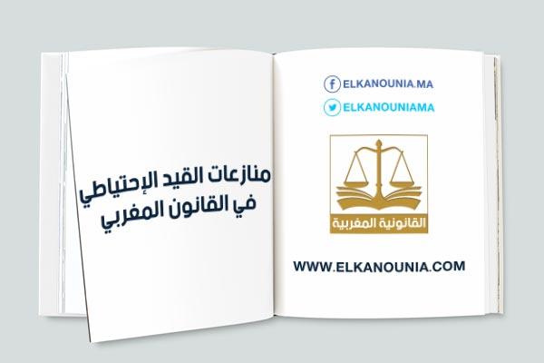 منازعات القيد الإحتياطي في القانون المغربي