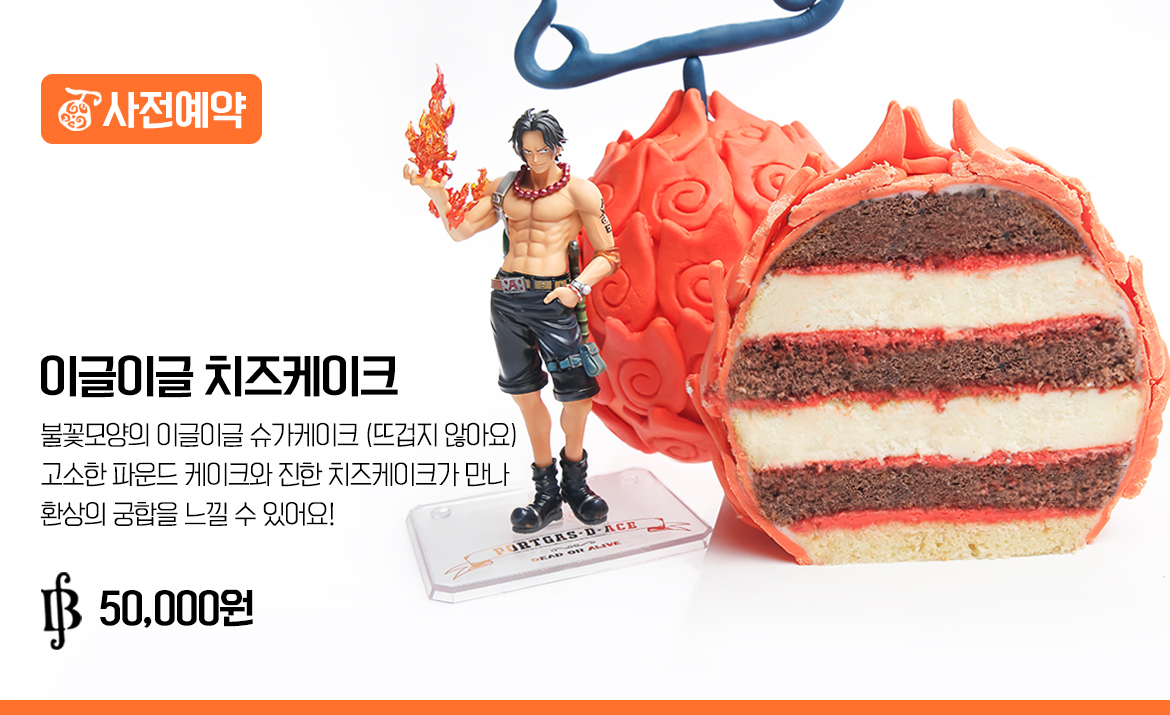 One Piece Flame-Flame Fruit Devil Cake