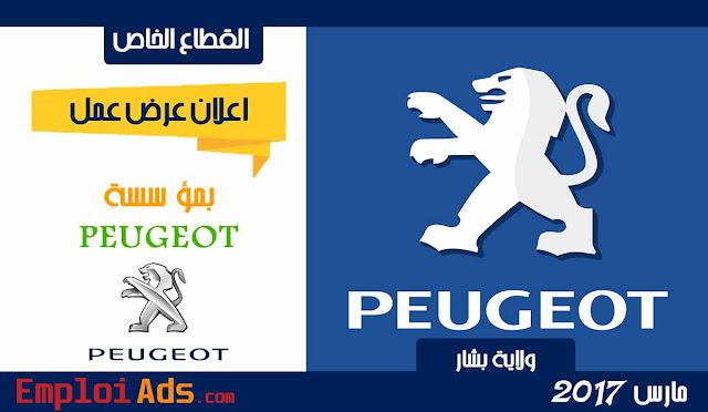 اعلان عرض عمل بشركة PEUGEOT ولاية بشار مارس 2017