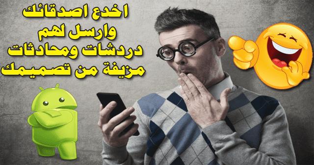 تطبيق لإنشاء صور محادثات مزيفة ملتقطة من شاشة الهاتف على واتساب و فايسبوك مسنجر