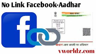 Aadhar Is Not Mandatory Clarifies Facebook | Facebook-Aadhar News Hindi