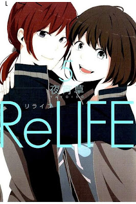 ReLIFE -リライフ- 第01-05巻 rar free download updated daily