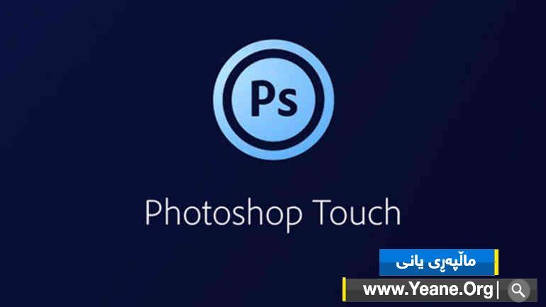 بهرنامهی فۆتۆشۆپ بۆ (ئایفۆن و ئایپاد) راستهوخۆ وهریگرن  : Photoshop Touch for Phone-iPad