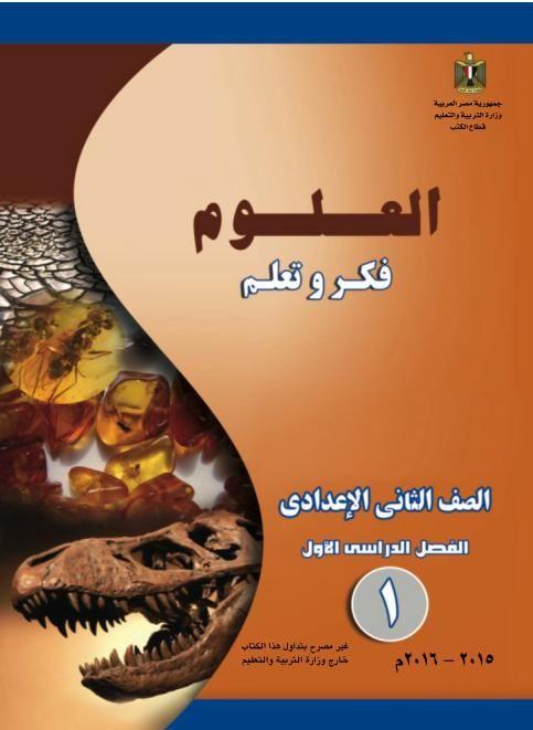 كتاب العلوم للصف الثالث الاعدادى الترم الاول pdf