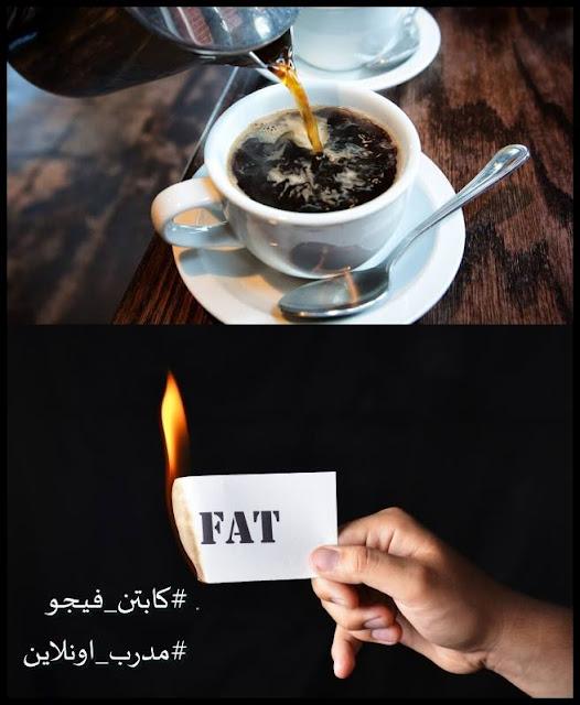 القهوة قد تزيد من معدل الحرق لديك حتى 29% 42357841 2283912468346137 3764934968367644672 n