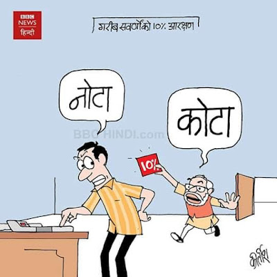 Reservation, Reservation cartoon, election 2019 cartoons, cartoons on politics, indian political cartoon, indian political cartoonist, cartoonist kirtish bhatt