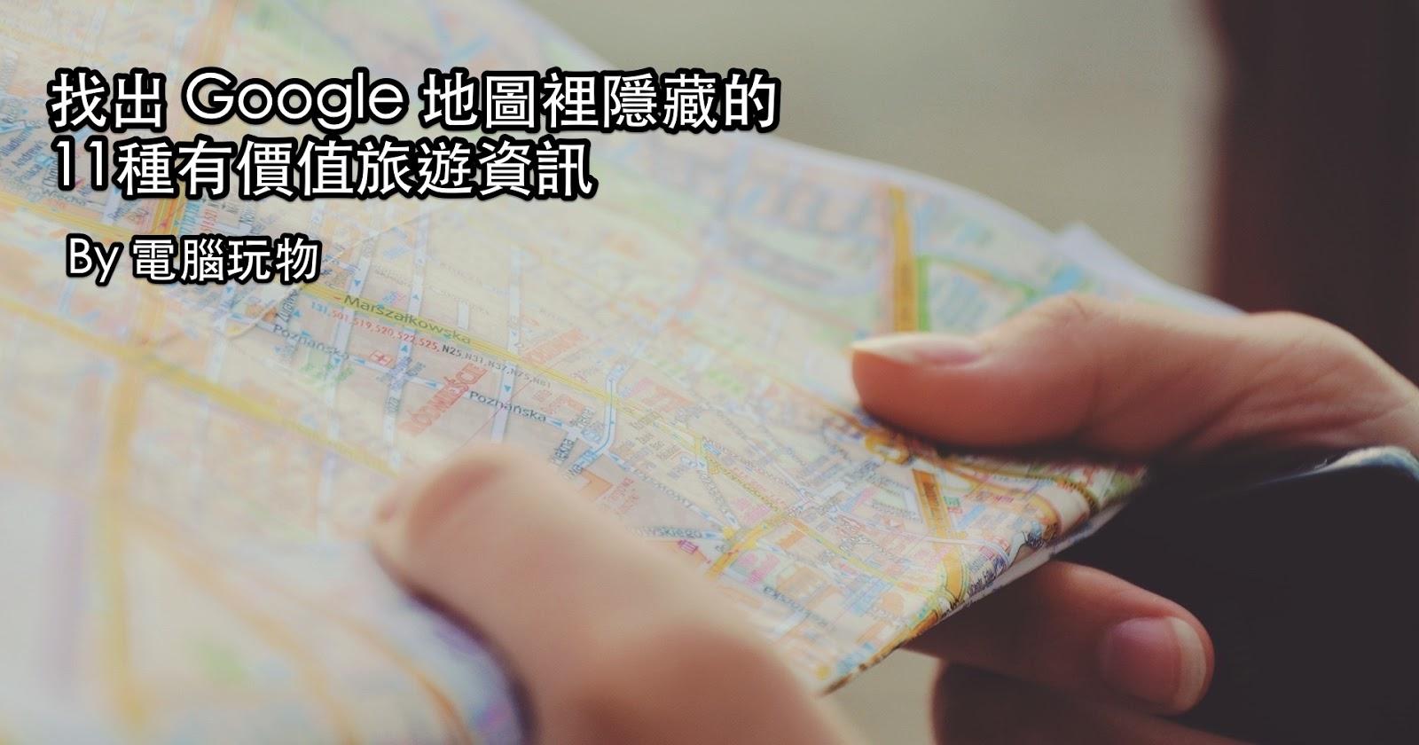 找出 Google 地圖裡隱藏的11種有價值旅遊資訊