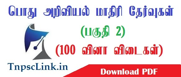 TNPSC General Science Download PDF
