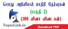 TNPSC General Science 100 Model Questions Answers Tamil (Part 2) Download PDF
