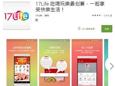 17life app下載