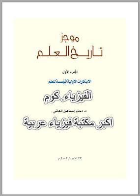 تحميل كتاب موجز تاريخ العلم pdf الجزء الاول