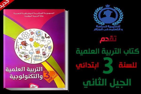 كتاب التربية العلمية والتكنولوجية للسنة الثالثة ابتدائي الجيل الثاني