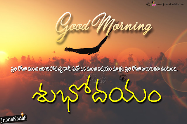 telugu messages, best life success thoughts in telugu, Telugu Messages on Success