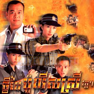 Tvaiy Daiy Police Srey I | 30ep End