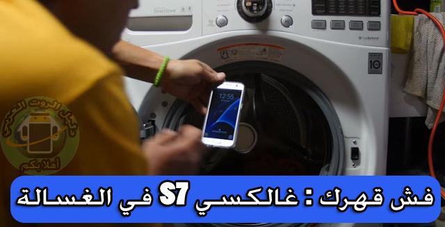 انتبه لما سيحدث لهاتف الجالكسي اس 7 GALAXY S7 بعد غسله في غسالة الملابس لمدة 45 دقيقة