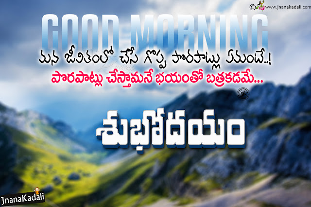 telugu quotes, whats app sharing best good morning quotes hd wallpapers, motivational success sayings in telugu