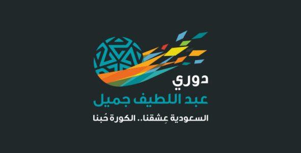 جدول ترتيب الدوري السعودي 2017 - 1438 وترتيب هدافي بطولة دوري عبد اللطيف جميل للمحترفين