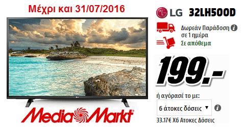 """Τηλεόραση LG 32"""", MediaMarkt"""