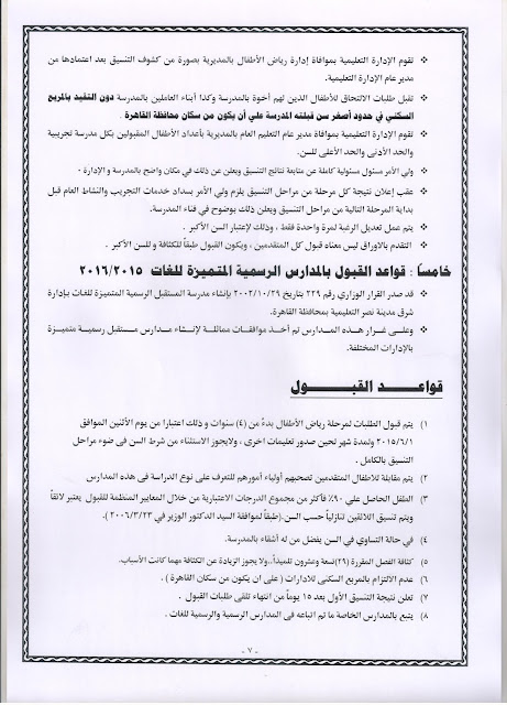 نشرة قواعد القبول بالصف الاول الابتدائي بكل مدارس محافظة القاهرة الرسمية عام ولغات للعام الدراسي 2015/2016 7%2B001