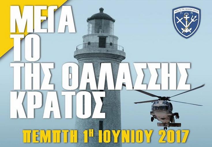 Αλεξανδρούπολη: Πρόγραμμα εκδηλώσεων του ΠΝ «Μέγα το της Θαλάσσης Κράτος»