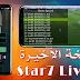 تحميل تطبيق Star7 LiveTV الاصدار الاخير اقوى تطبيق لمشاهدة جميع القنوات التلفزيونية علي هاتفك الاندرويد 2019