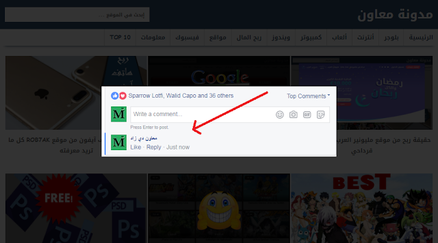 كيفية كتابة تعليق فارغ في الفيس بوك