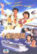 Xem Phim Bước Thăng Trầm 2000