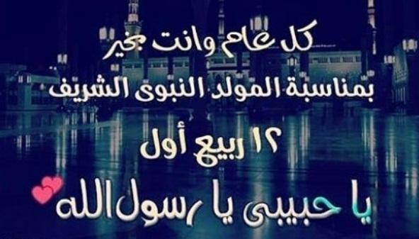 موعد عطلة المولد النبوي الشريف في السعودية 1439 متى إجازة مولد النبي ومظاهر الاحتفال