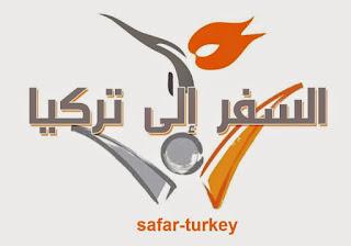 عروض شهر يناير في تركيا Logo%2Bsafar-turkey