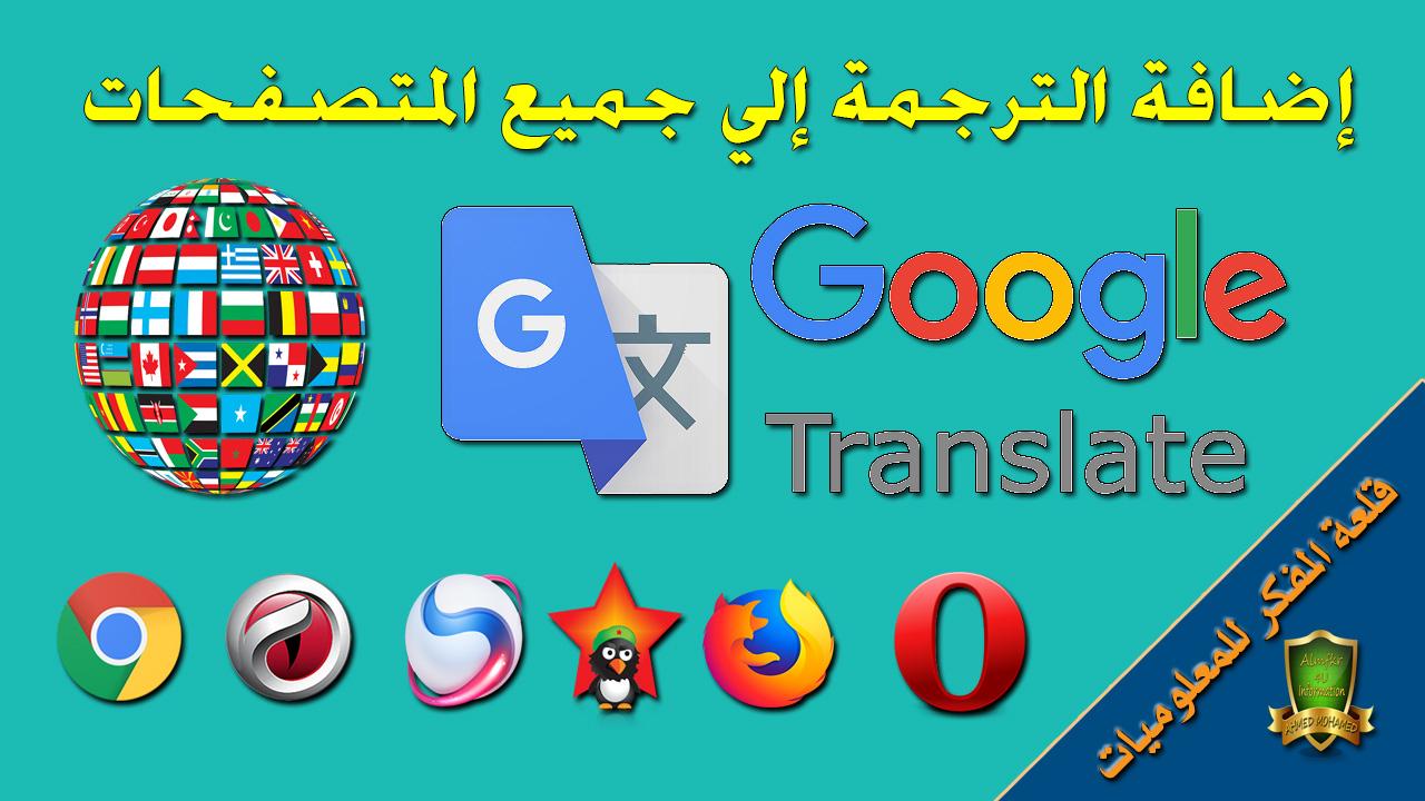 شرح كيفية اضافة ترجمة جوجل الفورية إلي جميع المتصفحات / Add Google Translate to Browsers