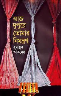 Aaj Dupure Tomar Nimontron pdf