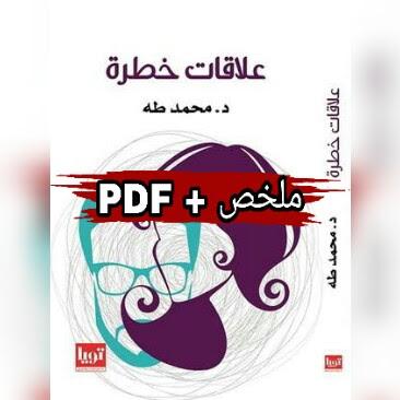 ملخص + PDF كتاب :علاقات خطرة | محمد طه