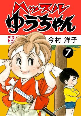 ハッスルゆうちゃん 第01-07巻 raw zip dl